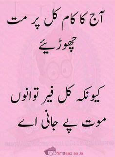 Urdu Essay Adamjee